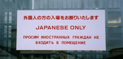 Wikipedia En B Bd Japanese Only Sign
