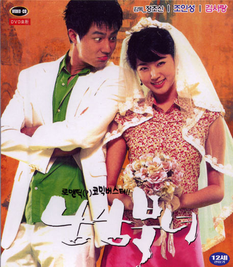 Namnam Movie